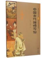 中国古代赌博习俗-中国风俗文化集萃