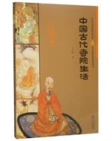 中国古代寺院生活-中国风俗文化集萃