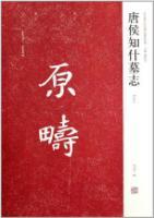 近年新出历代碑志精选系列--唐侯知什墓志