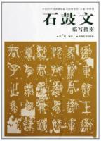 中国历代经典碑贴临写指南系列--石鼓文临写指南