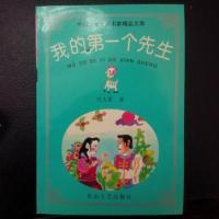 中国儿童文学名家精品文库--我的第一个先生