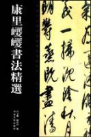 康里�j�j书法精选/中国历代书法名家作品精选系列 : 康里�j�j书法精选