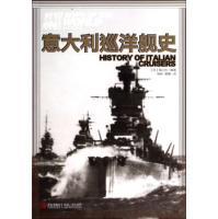 意大利巡洋舰史