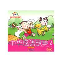 少儿经典有声读物・中华成语故事3