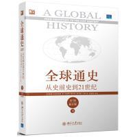 全球通史(上下册): 从史前史到21世纪