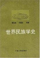世界民族学史