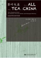 茶叶大盗-改变世界史的中国茶