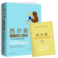 西尔斯健康育儿百科:一本关于儿童健康的综合指南