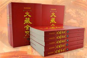 大藏全咒(全18册)