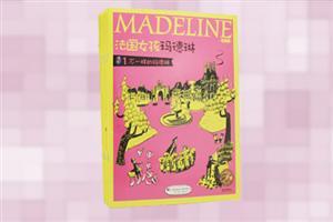 顶级大师绘本法国女孩玛德琳(全10册套装)