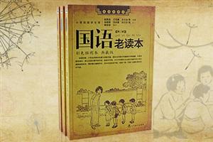 团购:国语老读本3册