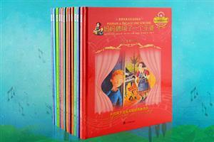 团购:世界经典音乐童话绘本12册