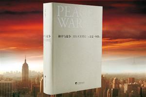 和平与战争-国际关系理论