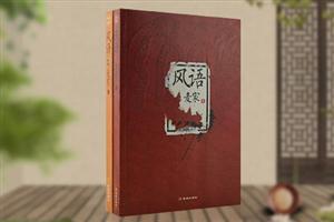 团购:风语2册