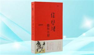 徐悲鸿艺术日历2014