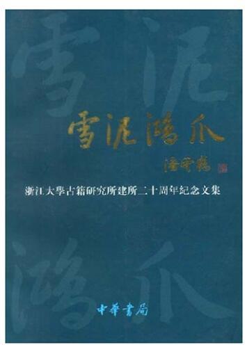 雪泥鸿爪:浙江大学古籍研究所建所二十周年纪念文集
