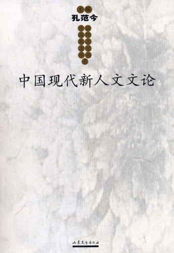 中国现代新人文文论