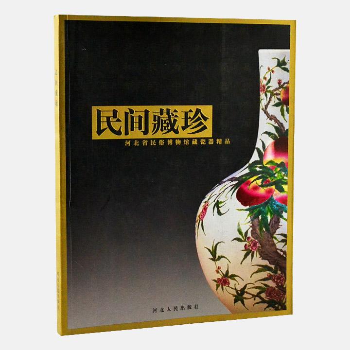 民间藏珍-河北省民俗博物馆藏瓷器精品