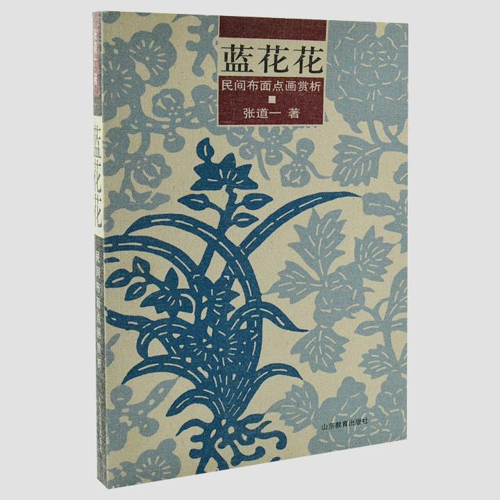 蓝花花:民间布面点画赏析