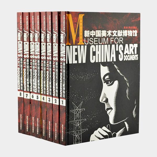 新中国美术文献博物馆