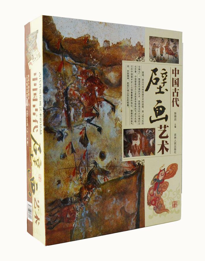 中国古代壁画艺术(全2册)(彩图版)