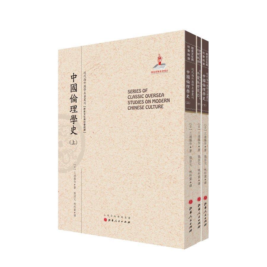 中国伦理学史-(上.中.下)