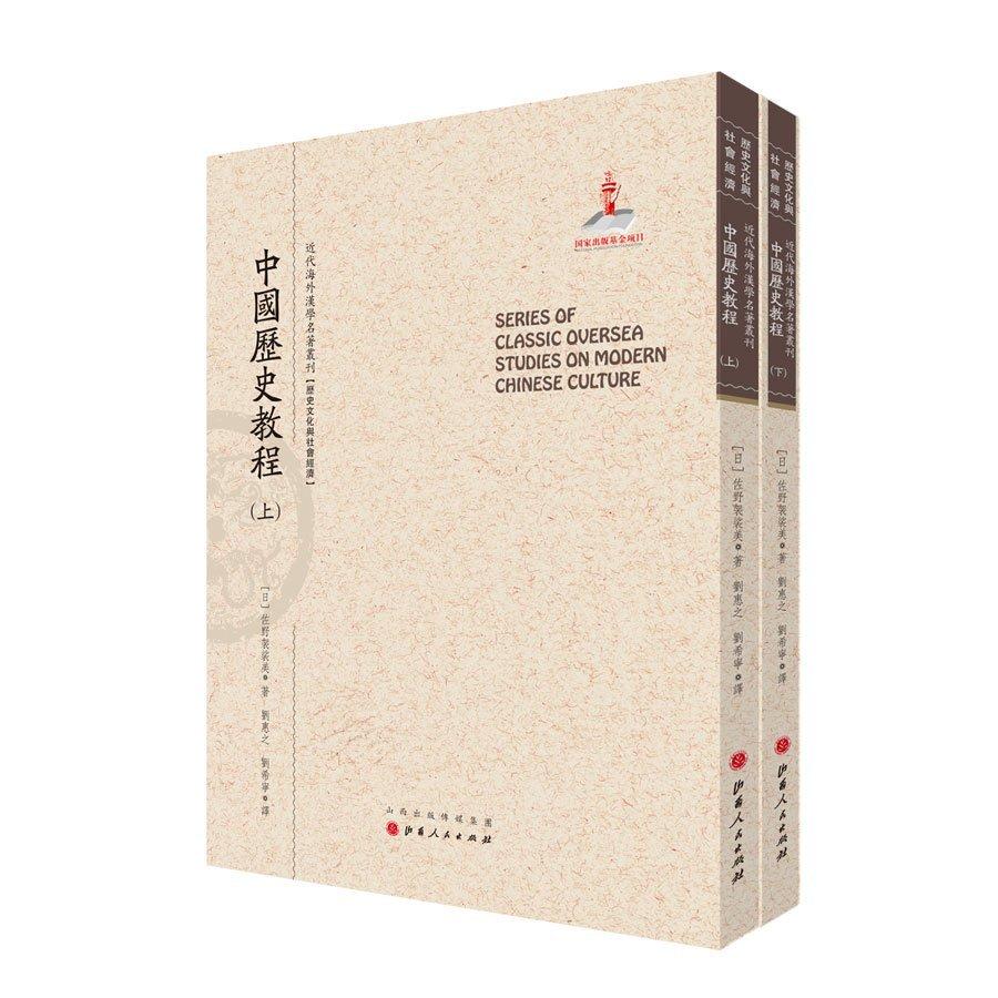 中国历史教程-(上.下)