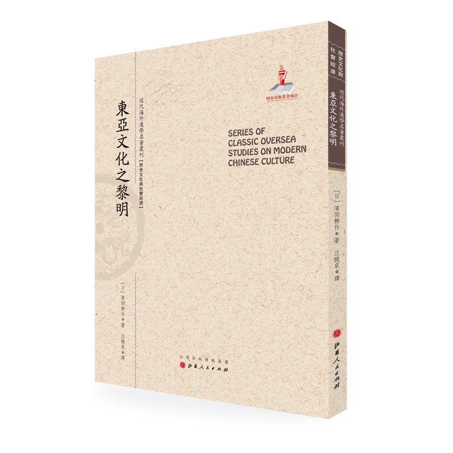 东亚文化之黎明