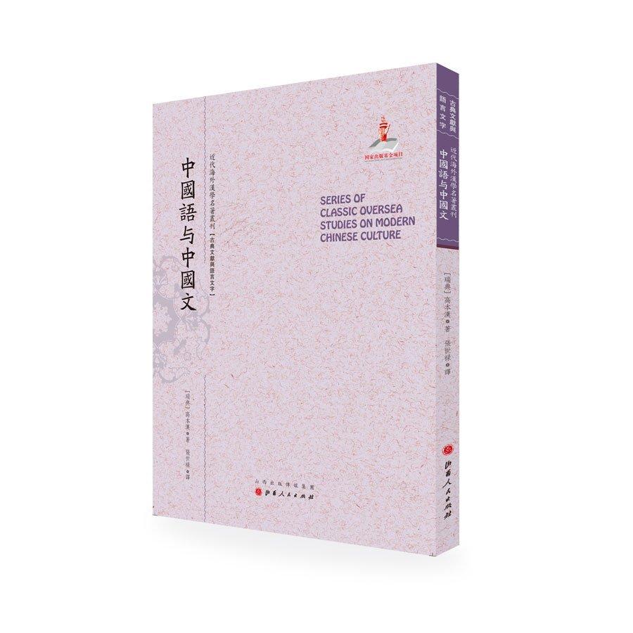 中国语与中国文