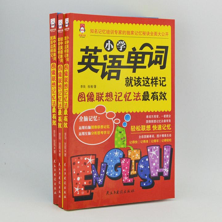 淘书团第3968期:《英语征文就该这样记》3册单词小小管家初中