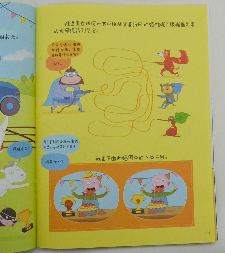 彩色童年贴纸系列 快乐男孩6000贴 全6册