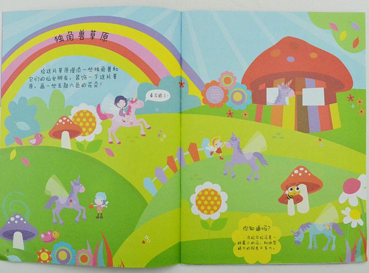 彩色童年贴纸系列 快乐女孩6000贴 全6册