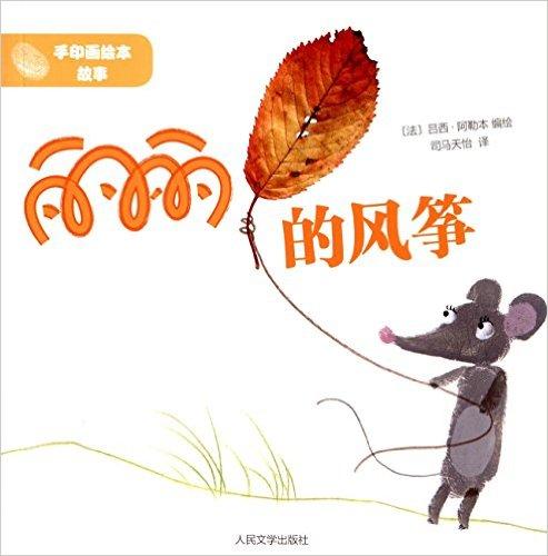 丽丽的风筝:手印画绘本故事