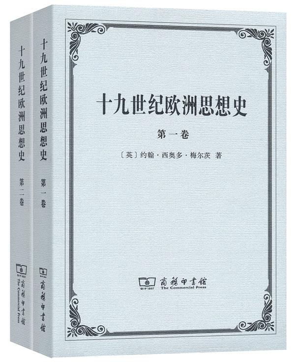 十九世纪欧洲思想史-(第一.二卷)