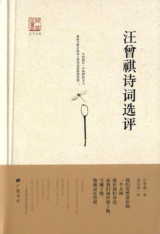 汪曾祺诗词选评