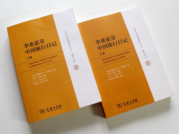 李希霍芬中国旅行日记-(全二册)