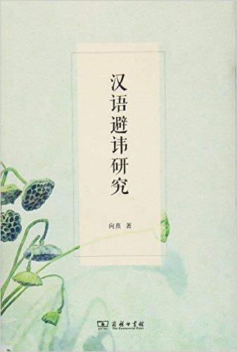 汉语避讳研究
