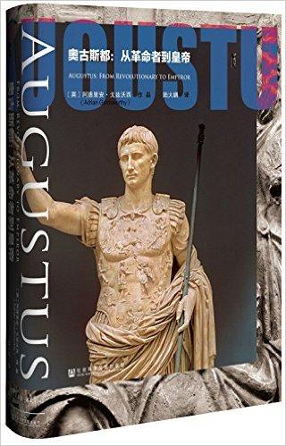 奥古斯都-从革命者到皇帝