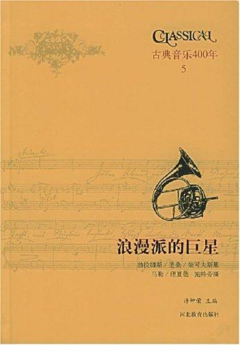 浪漫派的巨星 浪漫派乐曲赏析(三)