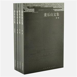 董乐山文集(全四卷)
