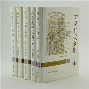 莱蒙托夫全集(全五卷)