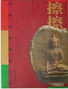 擦擦-中国藏传佛教艺术
