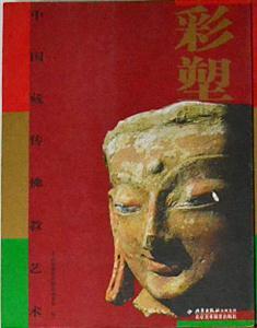 彩塑-中国藏传佛教艺术