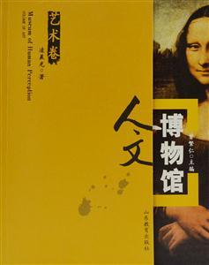 人文博物馆(艺术卷)