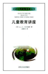 汉译世界教育名著丛书--儿童教育讲座