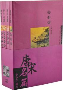 唐宋名篇(共4册)