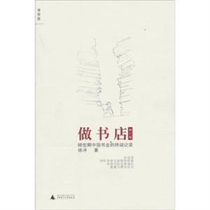 做书店:转型期中国书业的终端记录