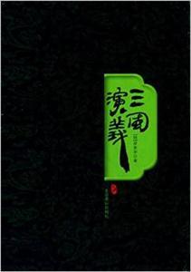 三国演义(珍藏版)