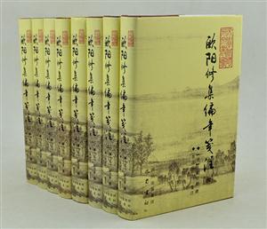 欧阳修集编年笺注-(1-8)