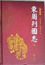 圖文經典:東周列國志(全2冊)